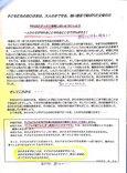 <font color=blue>こどもフォーラムご報告!</font>