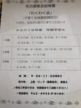 "<font color=""red"">new</font><font color =""blue "">わくわく会が始まるよ〜(o^^o)!</font>"